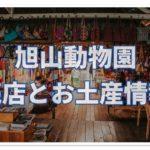 旭山動物園の人気のお土産は?6つある売店はお土産が少しずつ違う!