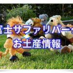 富士サファリパークのお土産!ぬいぐるみとジャングルバスグッズ