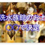大洗水族館のお土産選びの決定版!人気はぬいぐるみとお菓子!!