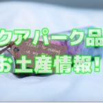 アクアパーク品川でお土産の決定版!!人気のお土産を全て調査!!