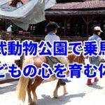東武動物公園で乗馬!動物と触れ合って子供の心を育む体験!
