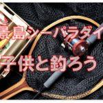 八景島シーパラダイスで魚釣り??釣り堀で子供も釣れる!!