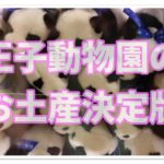 王子動物園のお土産決定版!!鉄板グッズとぬいぐるみはこれ!