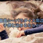 八景島シーパラダイス周辺のホテルで子連れに優しいホテルとは?