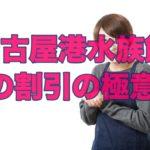 名古屋港水族館の割引はこれで決まり!!料金の割引を完全ガイド