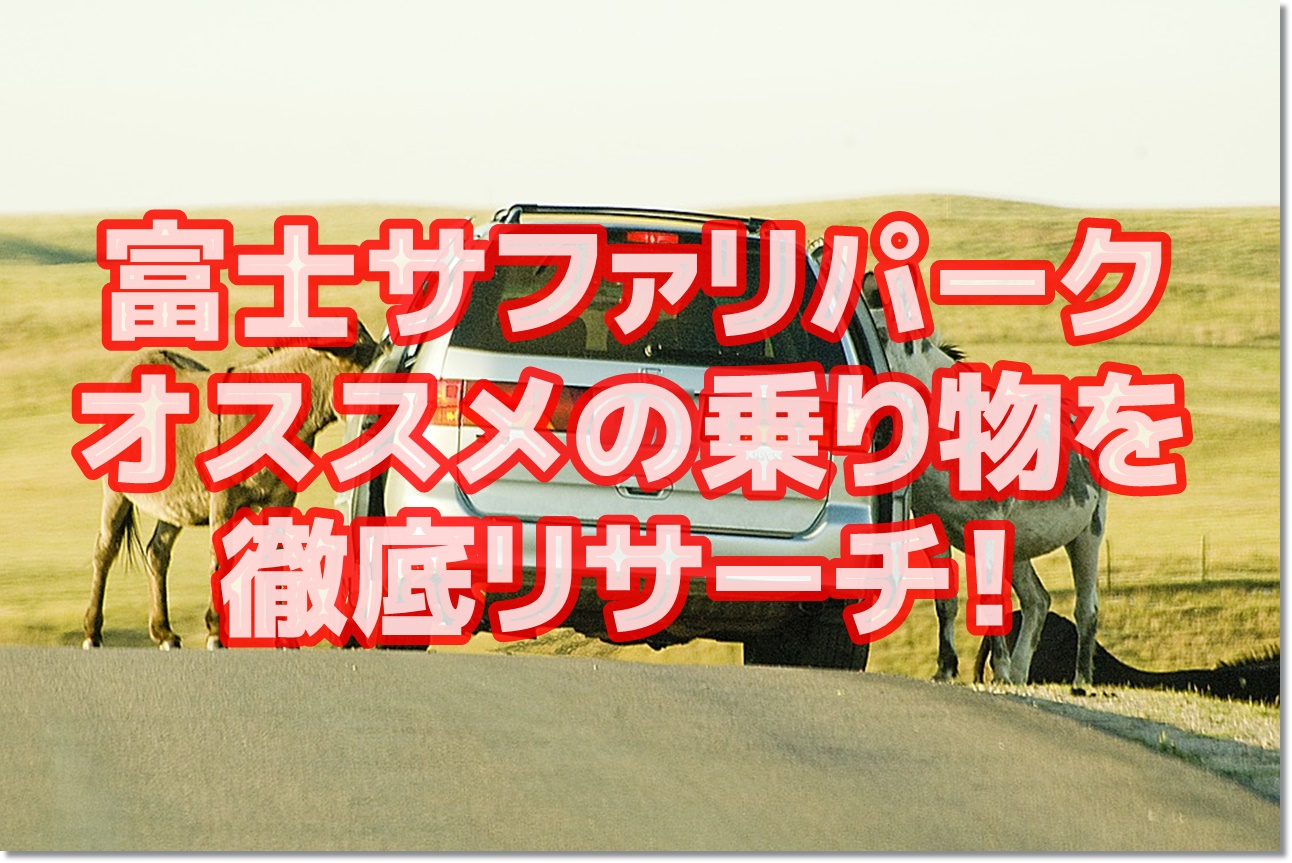 富士レンタカー