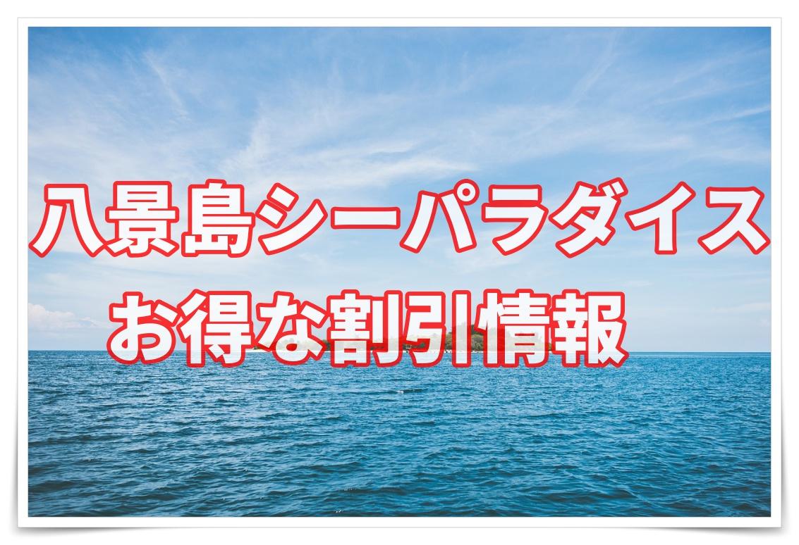 パラダイス チケット シー 八景島 横浜八景島シーパラダイスの割引チケットやクーポンをお得に買う方法。大混雑レジャーには準備が大切!