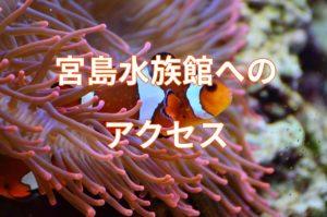 宮島水族館へのアクセス